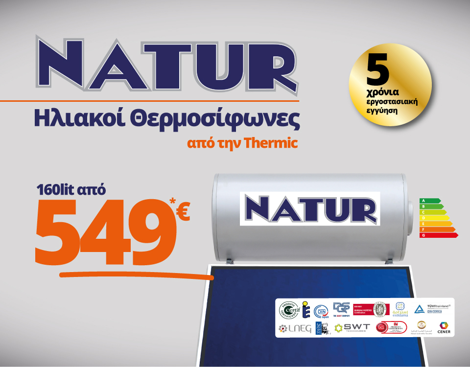 natur-offer-out
