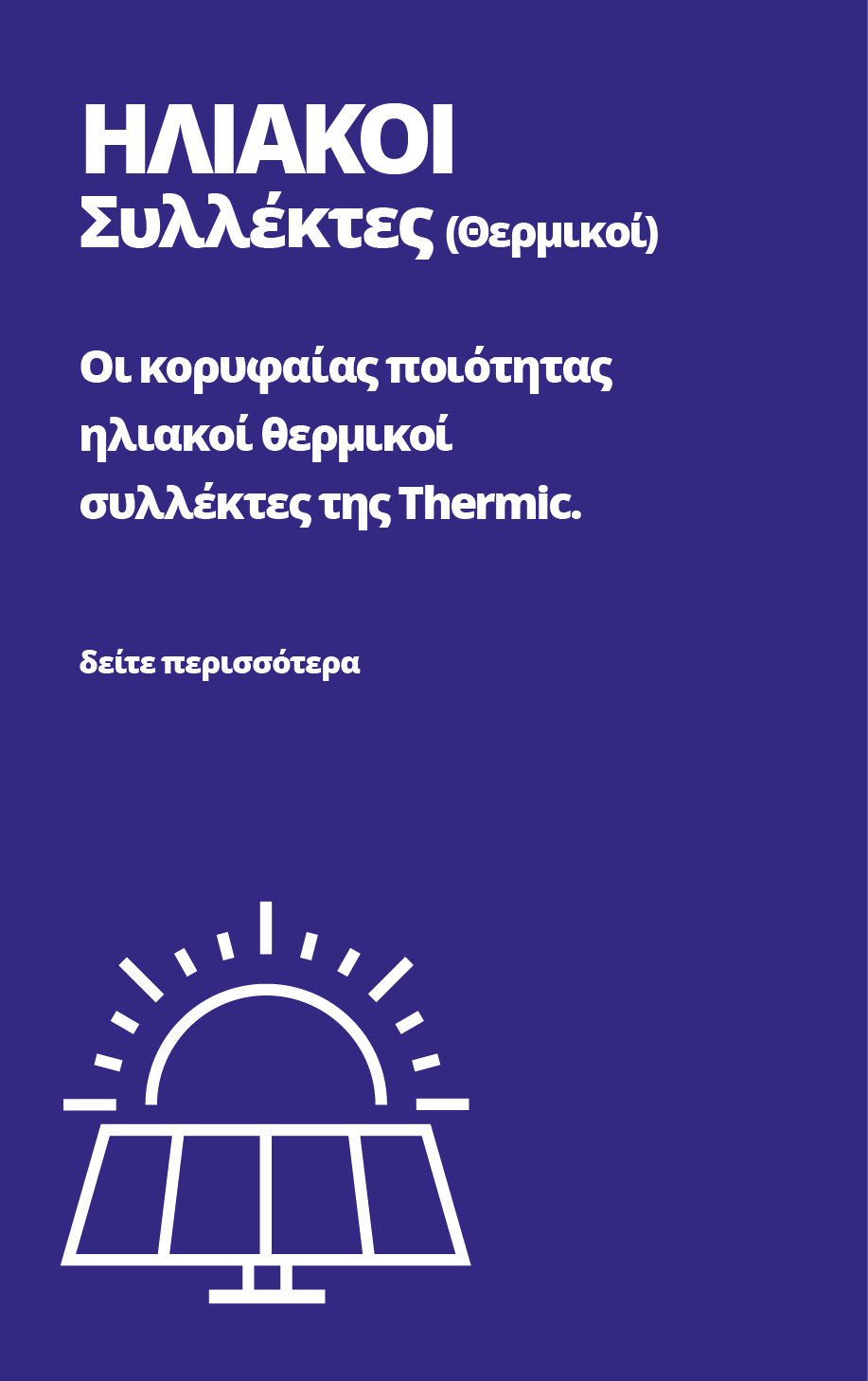 thermic-products-02
