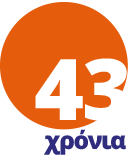 43years_gr-logo-web